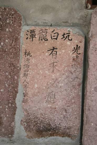 鹤浦镇樊岙水库龙潭坑及蟹厂村武圣庙.