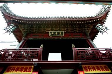 海曙区公开征集宁波府城隍庙匾额,楹联